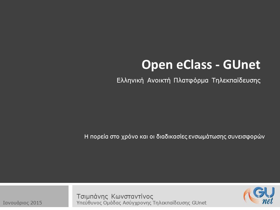 Open eClass - GUnet Ελληνική Ανοικτή Πλατφόρμα Τηλεκπαίδευσης
