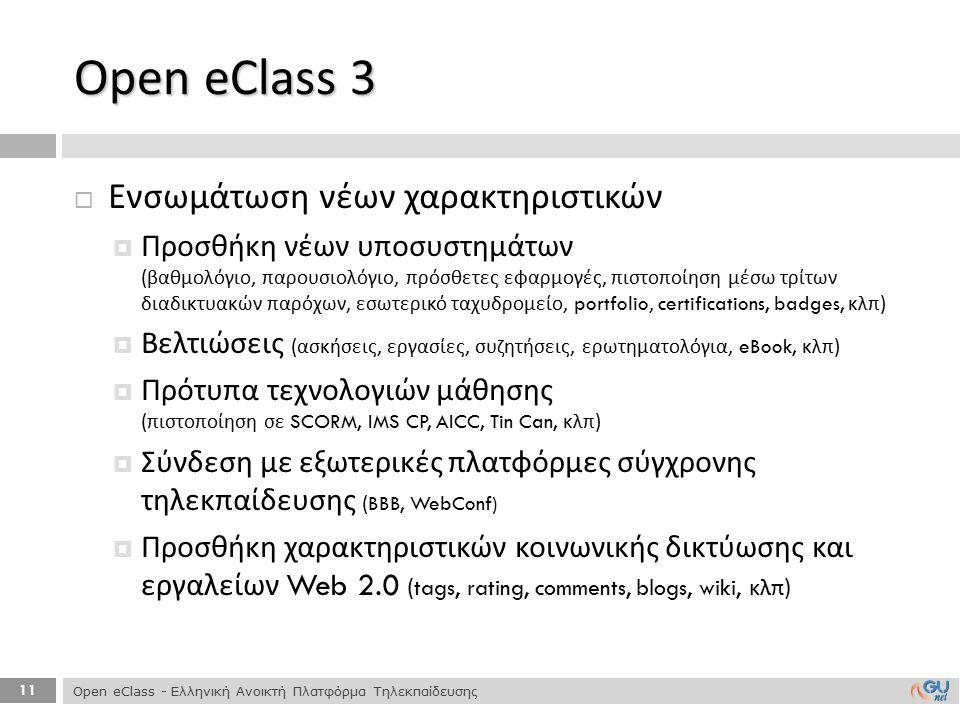 Open eClass 3 Ενσωμάτωση νέων χαρακτηριστικών