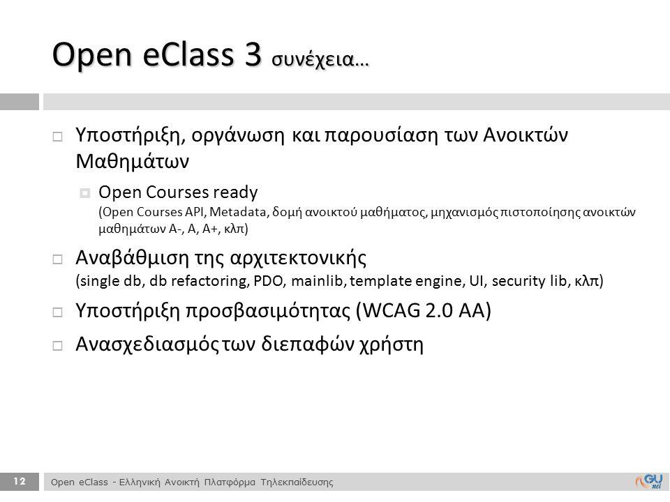 Open eClass 3 συνέχεια… Υποστήριξη, οργάνωση και παρουσίαση των Ανοικτών Μαθημάτων.