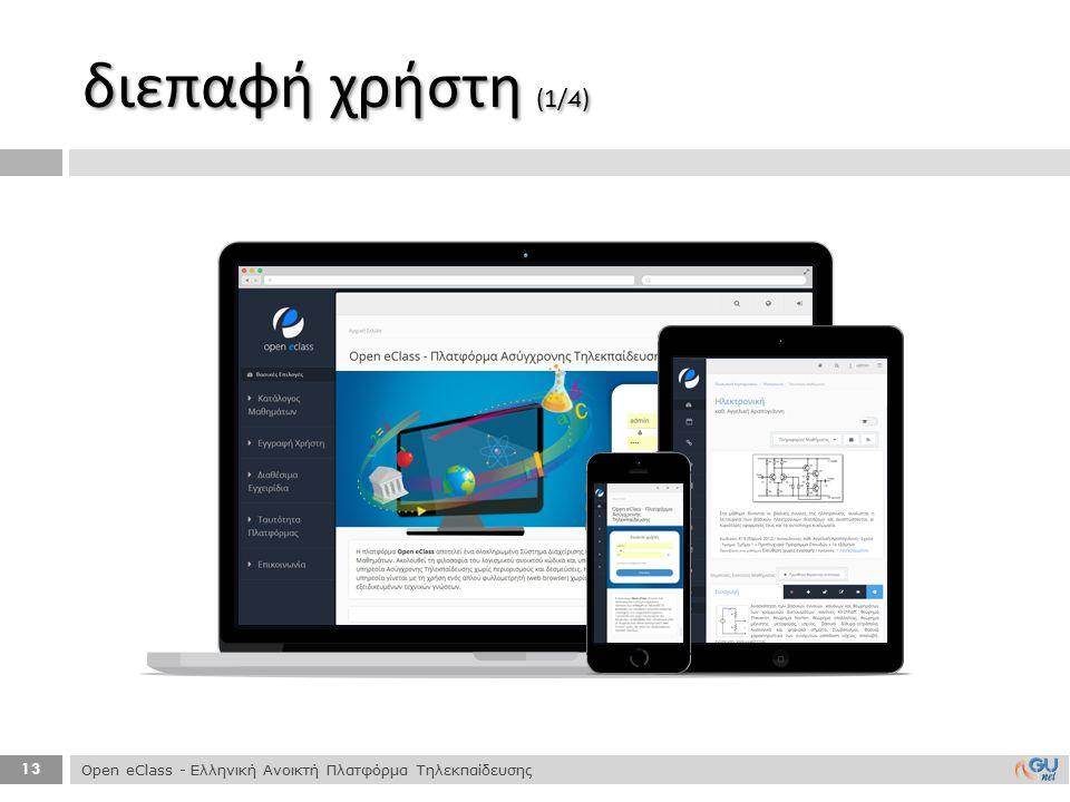 διεπαφή χρήστη (1/4) Open eClass - Ελληνική Ανοικτή Πλατφόρμα Τηλεκπαίδευσης