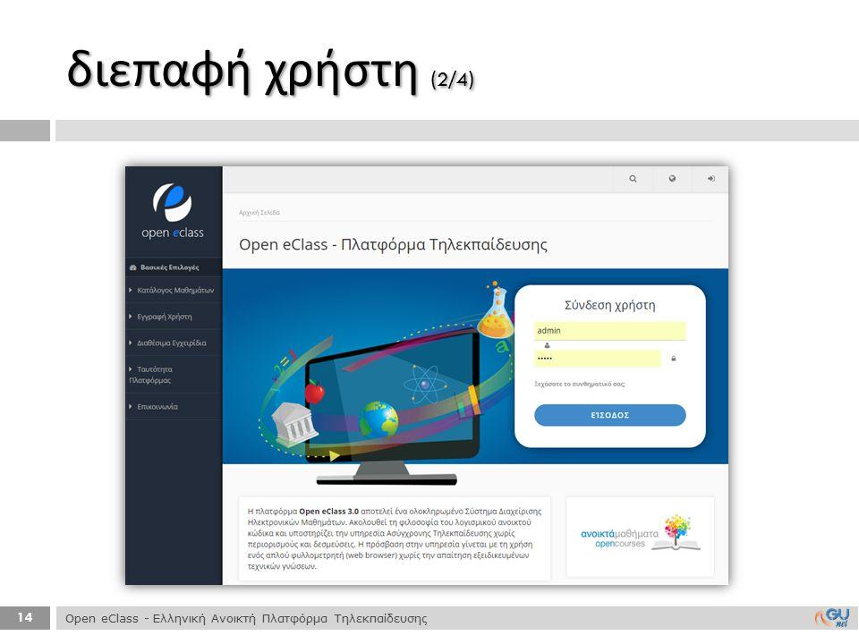 διεπαφή χρήστη (2/4) Open eClass - Ελληνική Ανοικτή Πλατφόρμα Τηλεκπαίδευσης