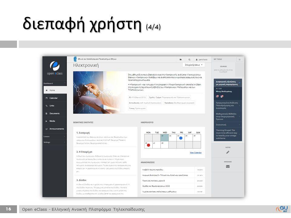 διεπαφή χρήστη (4/4) Open eClass - Ελληνική Ανοικτή Πλατφόρμα Τηλεκπαίδευσης