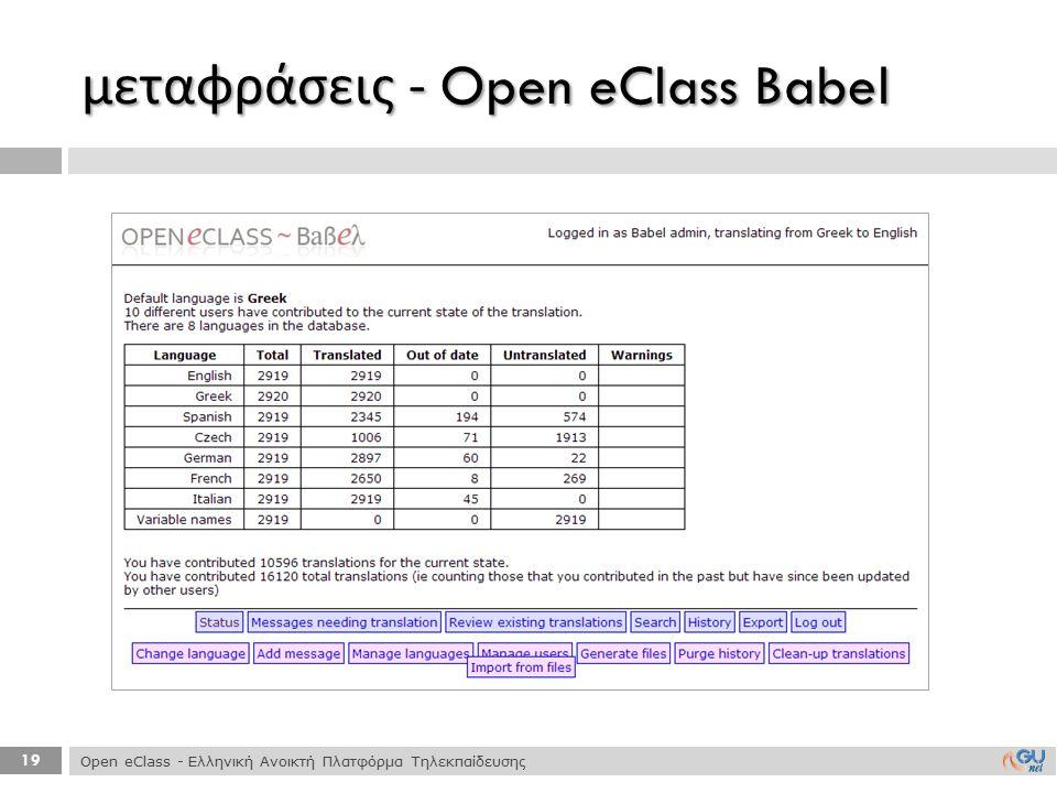 μεταφράσεις - Open eClass Babel