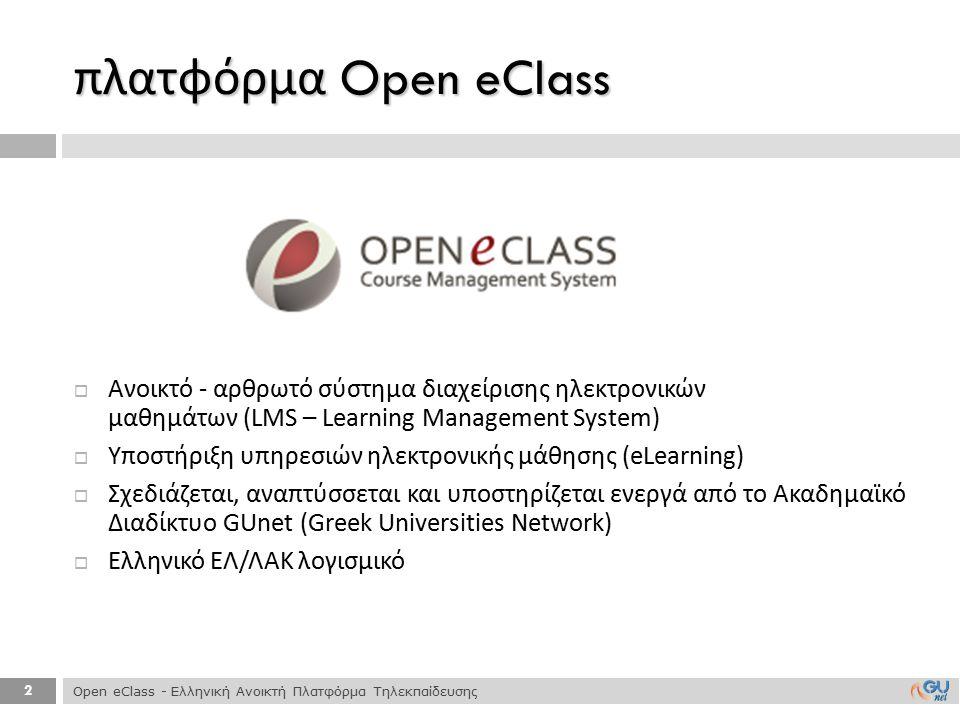 πλατφόρμα Open eClass Ανοικτό - αρθρωτό σύστημα διαχείρισης ηλεκτρονικών μαθημάτων (LMS – Learning Management System)