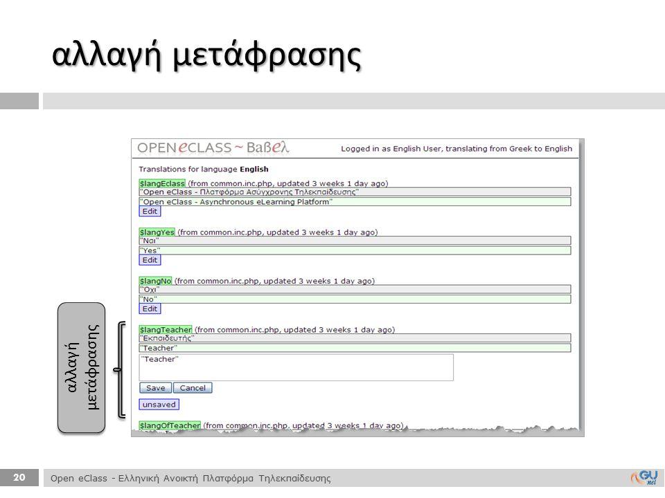αλλαγή μετάφρασης αλλαγή μετάφρασης