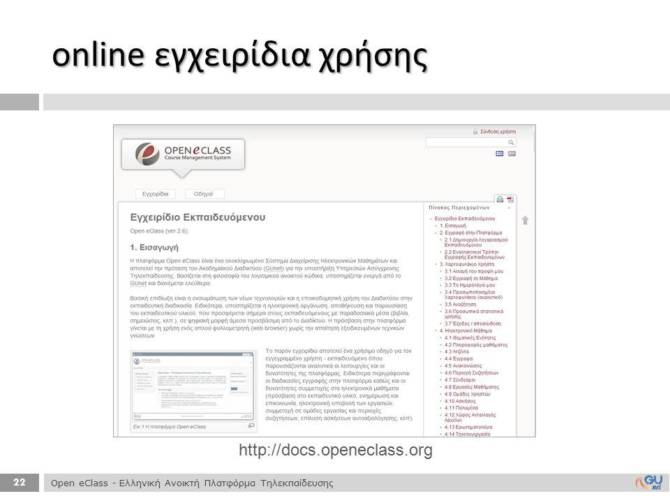online εγχειρίδια χρήσης