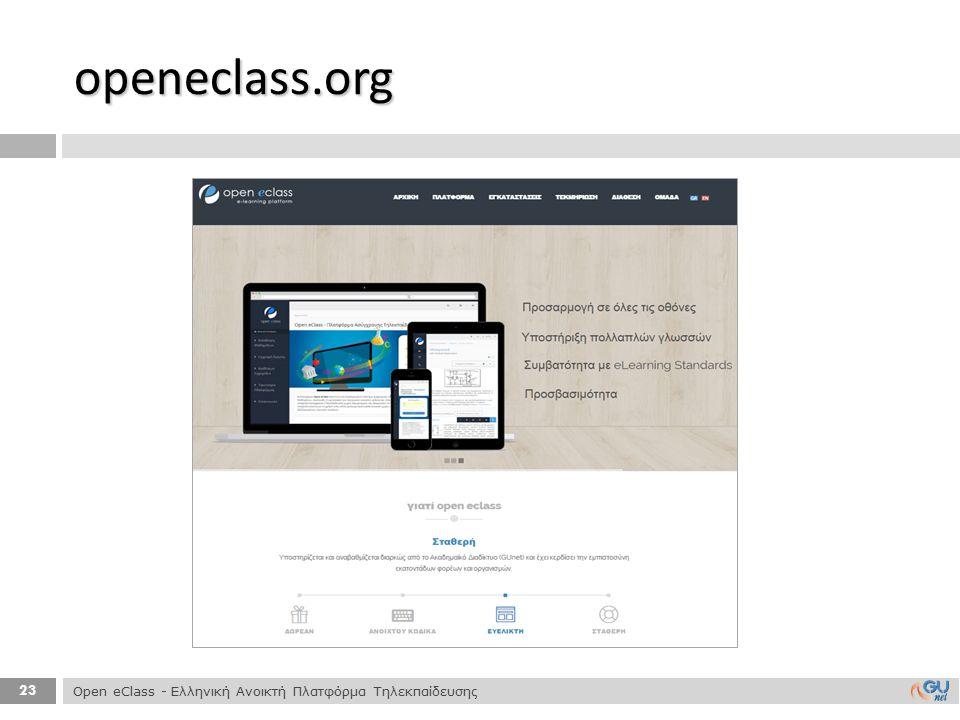 openeclass.org Open eClass - Ελληνική Ανοικτή Πλατφόρμα Τηλεκπαίδευσης
