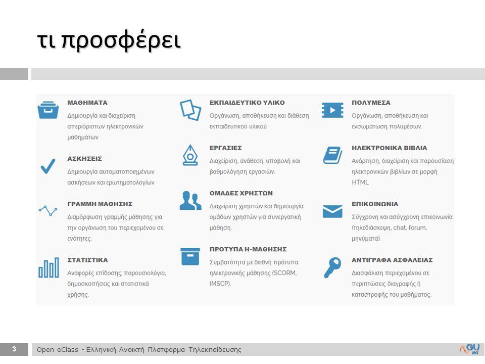 τι προσφέρει Open eClass - Ελληνική Ανοικτή Πλατφόρμα Τηλεκπαίδευσης