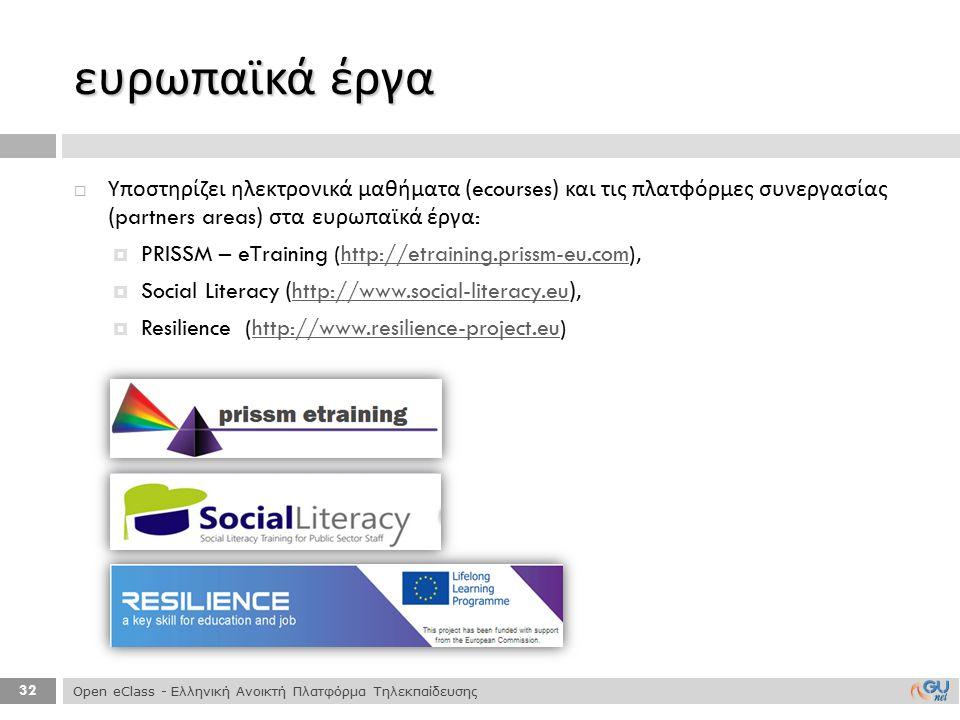 ευρωπαϊκά έργα Υποστηρίζει ηλεκτρονικά μαθήματα (ecourses) και τις πλατφόρμες συνεργασίας (partners areas) στα ευρωπαϊκά έργα: