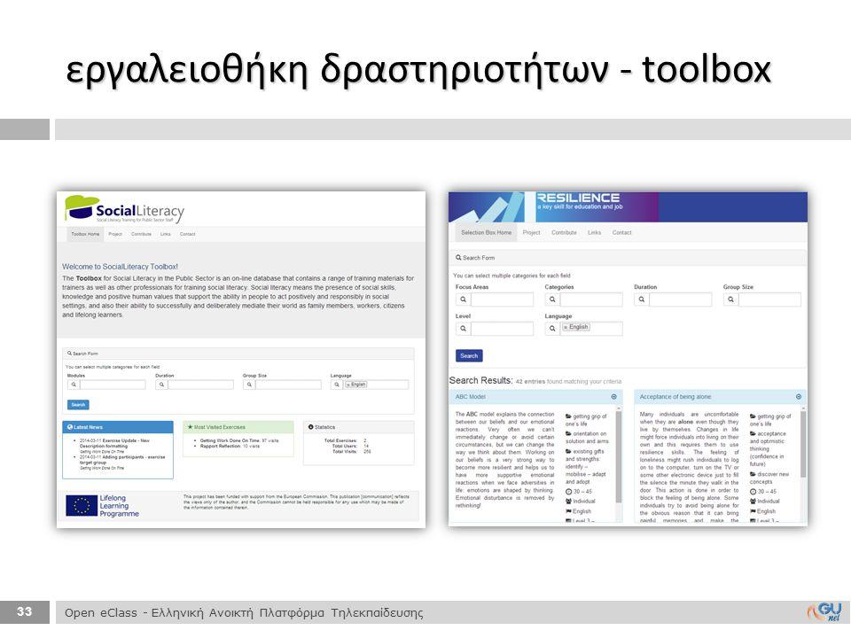 εργαλειοθήκη δραστηριοτήτων - toolbox