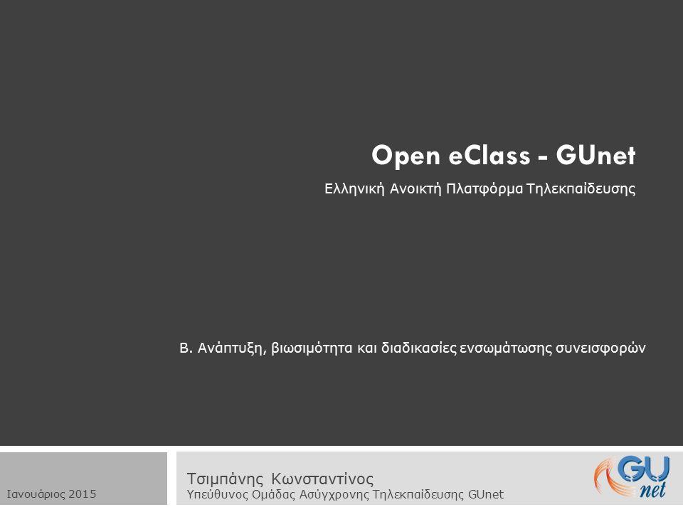 Open eClass - GUnet Ελληνική Ανοικτή Πλατφόρμα Τηλεκπαίδευσης. Β. Ανάπτυξη, βιωσιμότητα και διαδικασίες ενσωμάτωσης συνεισφορών.