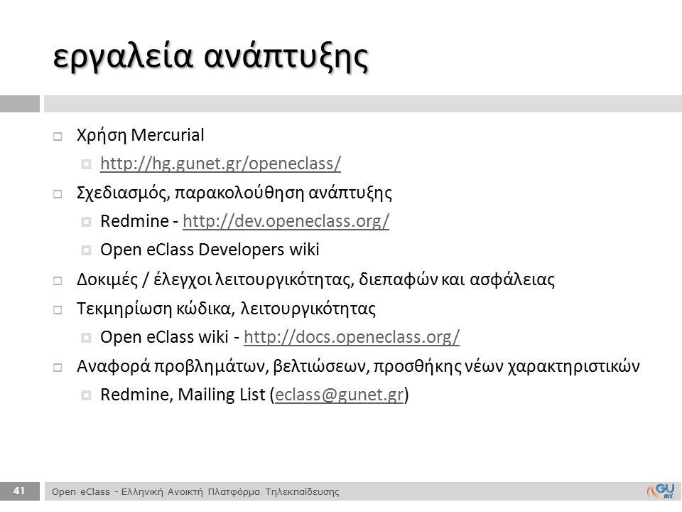 εργαλεία ανάπτυξης Χρήση Mercurial http://hg.gunet.gr/openeclass/