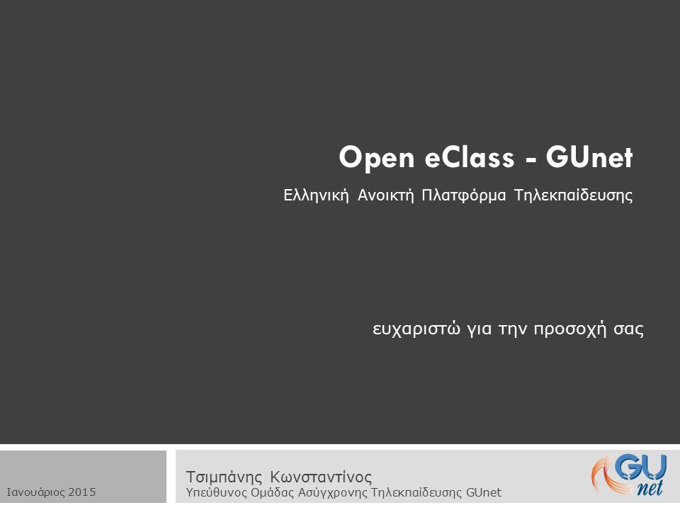 Open eClass - GUnet ευχαριστώ για την προσοχή σας