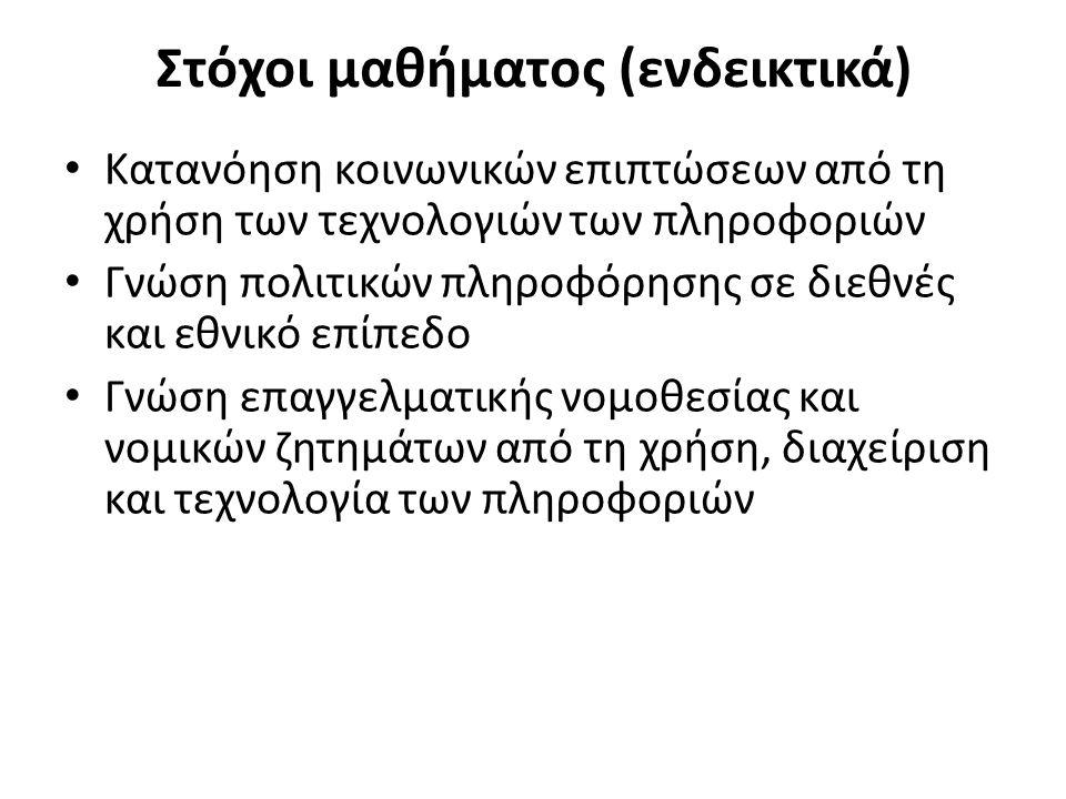 Περίγραμμα μαθήματος Επισκόπηση πολιτικών πληροφόρησης (Ελλάδα, ΕΕ, σε άλλες χώρες, οργανισμούς)