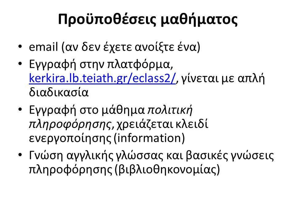 Βασικά πλεονεκτήματα της e-πικοινωνίας