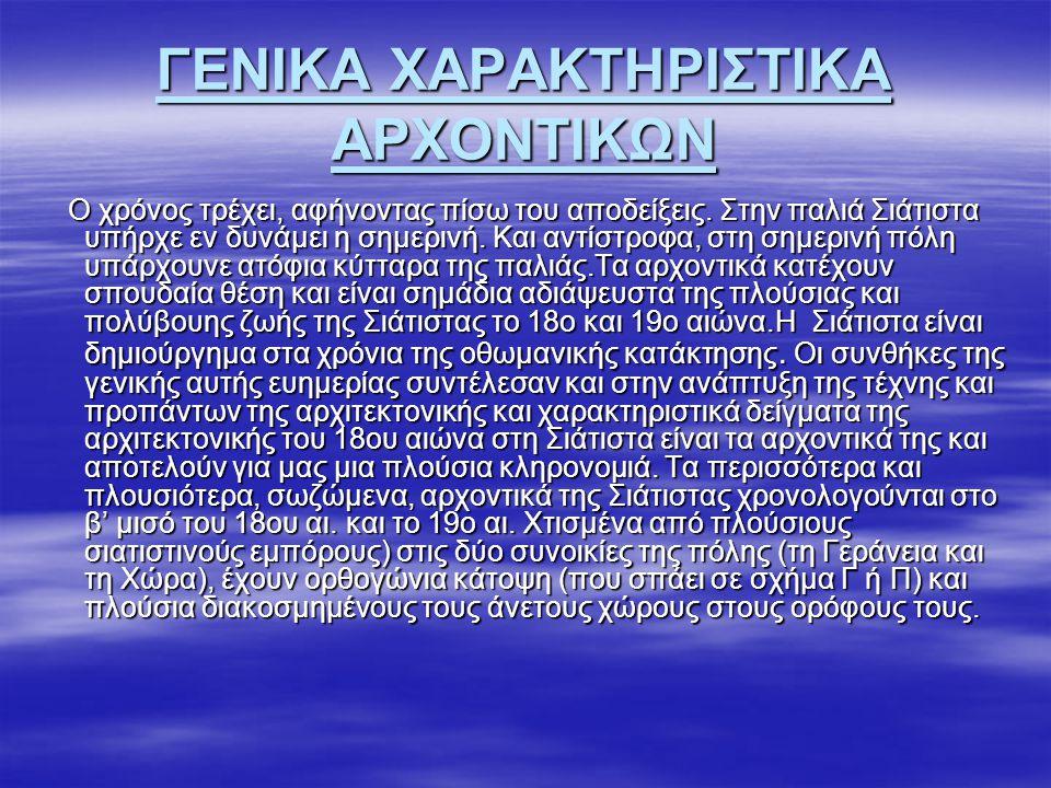 ΓΕΝΙΚΑ ΧΑΡΑΚΤΗΡΙΣΤΙΚΑ ΑΡΧΟΝΤΙΚΩΝ
