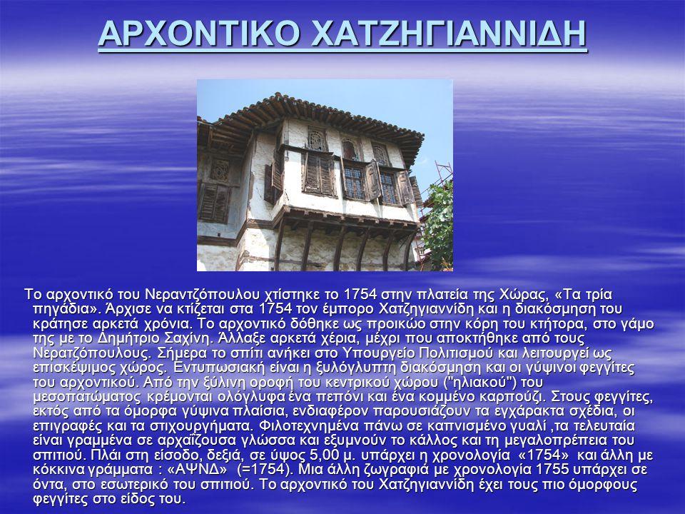 ΑΡΧΟΝΤΙΚΟ ΧΑΤΖΗΓΙΑΝΝΙΔΗ