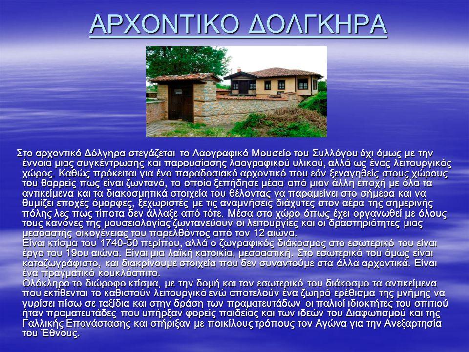 ΑΡΧΟΝΤΙΚΟ ΔΟΛΓΚΗΡΑ
