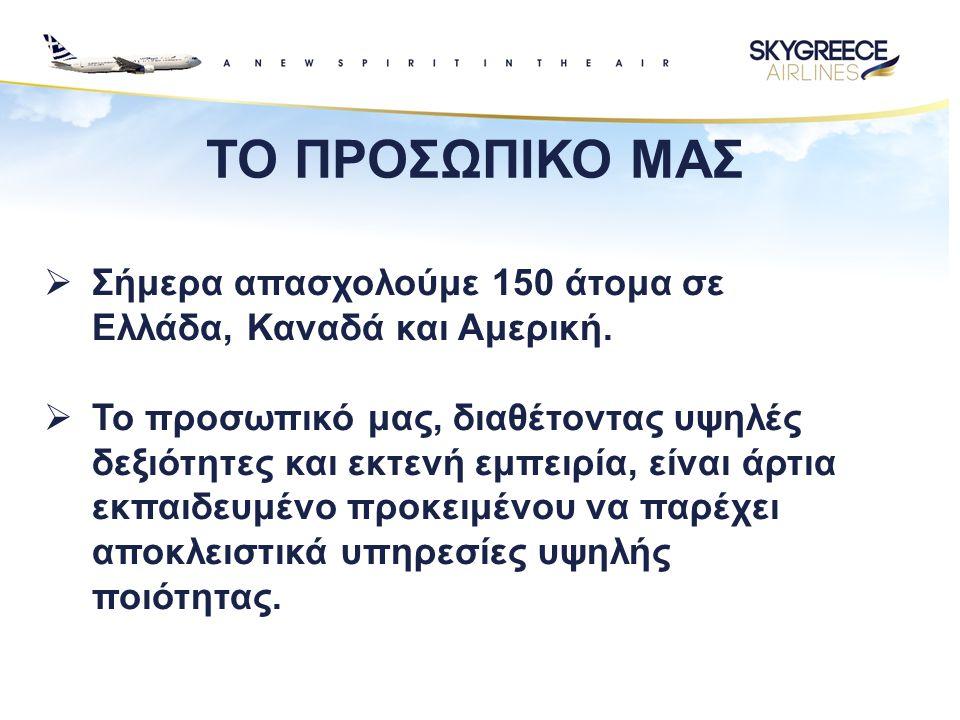 ΤΟ ΠΡΟΣΩΠΙΚΟ ΜΑΣ Σήμερα απασχολούμε 150 άτομα σε Ελλάδα, Καναδά και Αμερική.