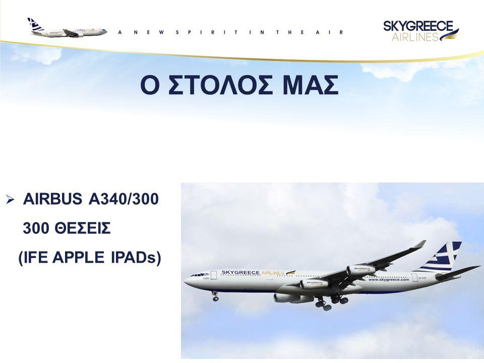 Ο ΣΤΟΛΟΣ ΜΑΣ AIRBUS A340/300 300 ΘΕΣΕΙΣ (IFE APPLE IPADs)
