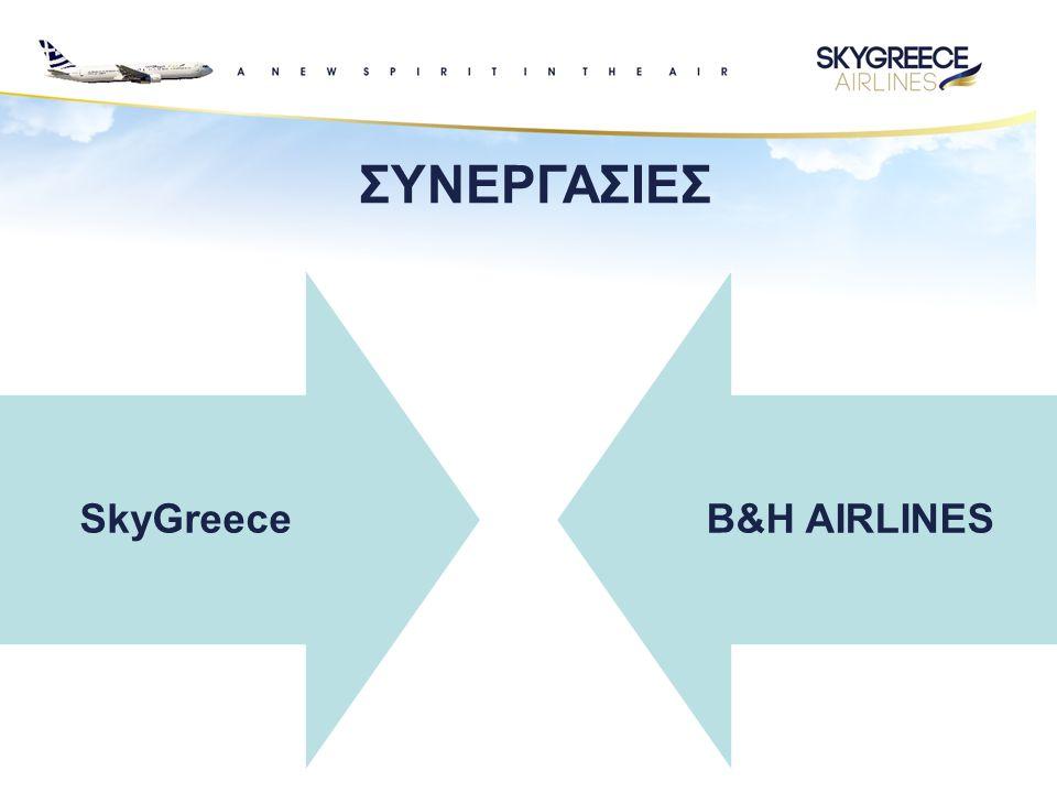ΣΥΝΕΡΓΑΣΙΕΣ SkyGreece B&H AIRLINES
