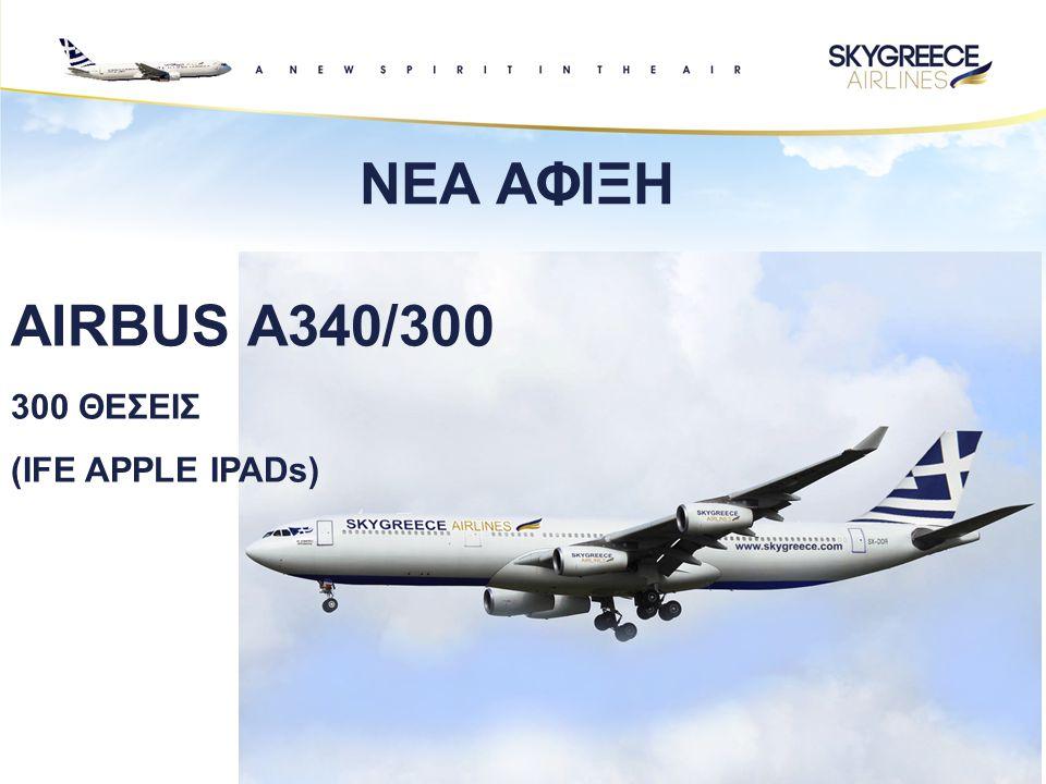 ΝΕΑ ΑΦΙΞΗ AIRBUS A340/300 300 ΘΕΣΕΙΣ (IFE APPLE IPADs)