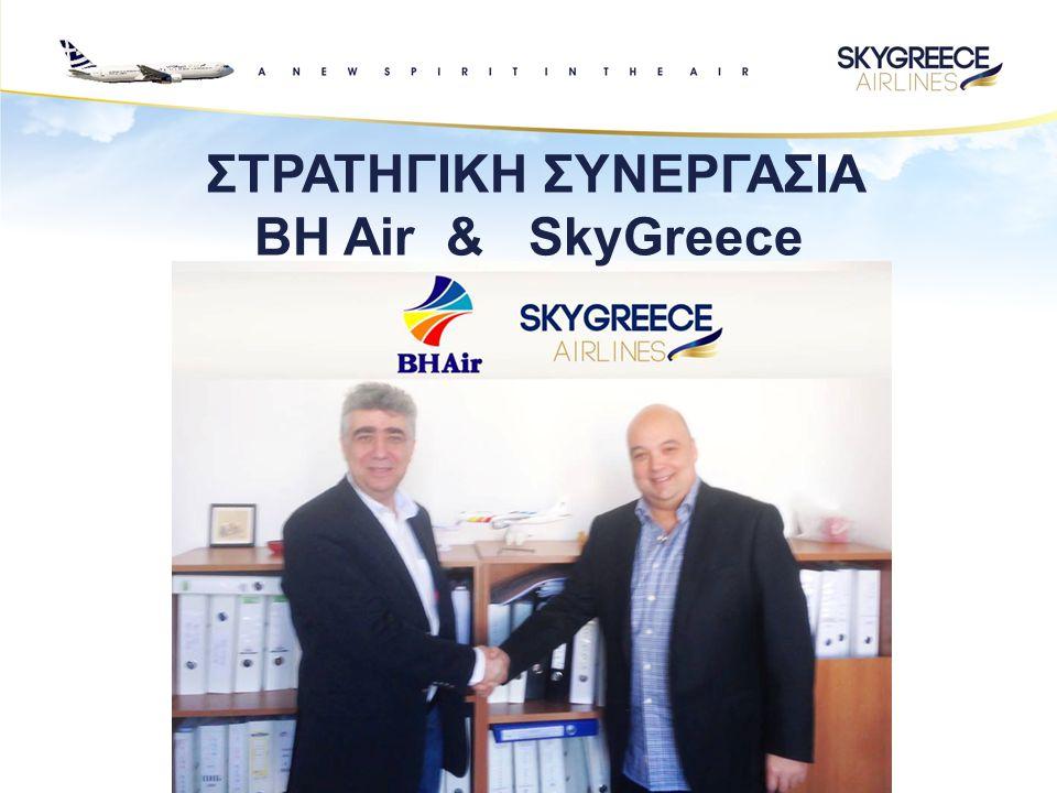 ΣΤΡΑΤΗΓΙΚΗ ΣΥΝΕΡΓΑΣΙΑ BH Air & SkyGreece