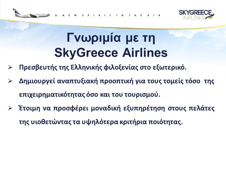 Γνωριμία με τη SkyGreece Airlines