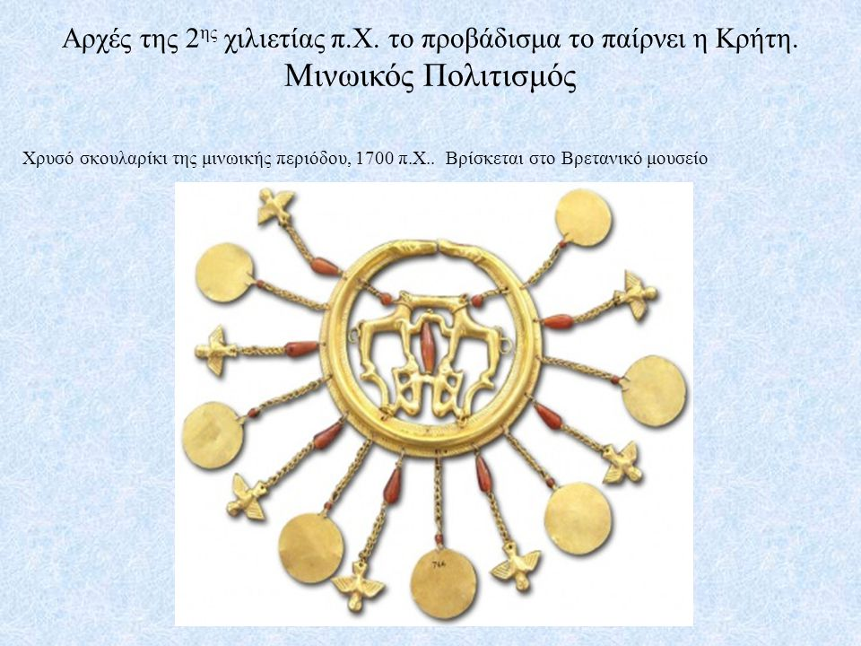Αρχές της 2ης χιλιετίας π. Χ. το προβάδισμα το παίρνει η Κρήτη