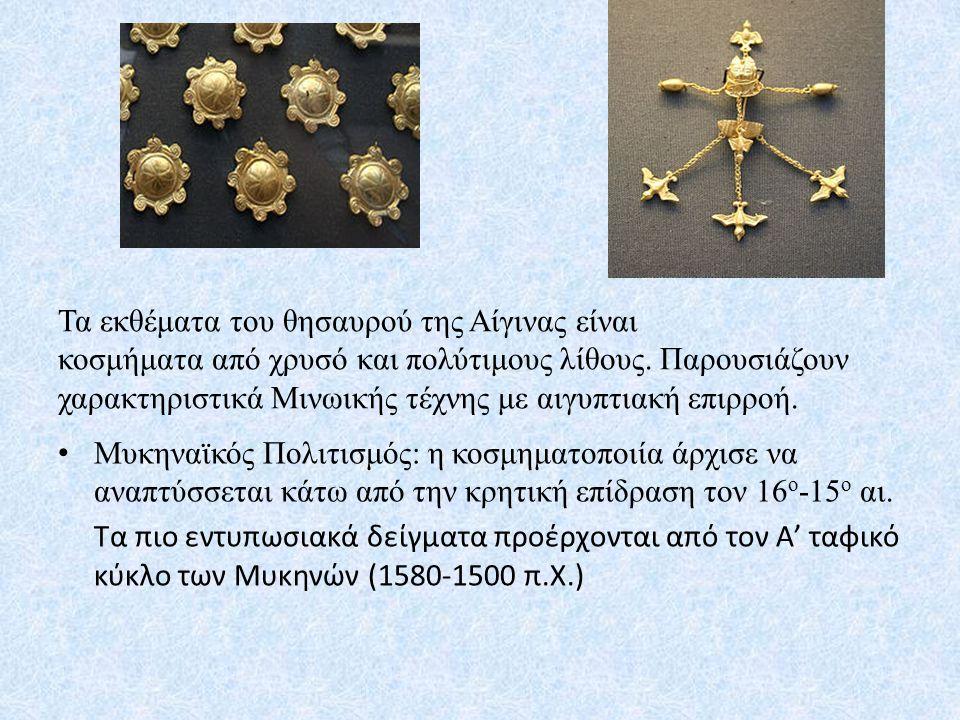 Τα εκθέματα του θησαυρού της Αίγινας είναι κοσμήματα από χρυσό και πολύτιμους λίθους. Παρουσιάζουν χαρακτηριστικά Μινωικής τέχνης με αιγυπτιακή επιρροή.