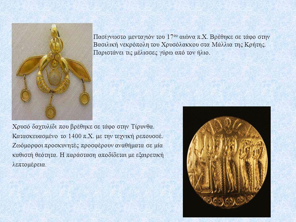Πασίγνωστο μενταγιόν του 17ου αιώνα π. Χ