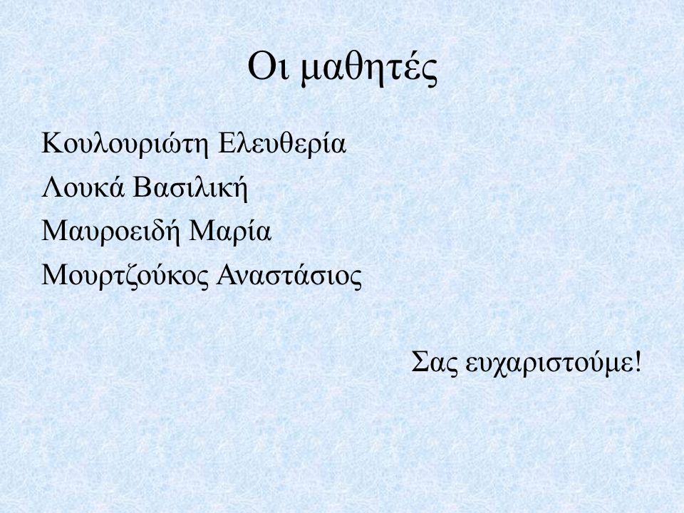 Οι μαθητές Κουλουριώτη Ελευθερία Λουκά Βασιλική Μαυροειδή Μαρία Μουρτζούκος Αναστάσιος Σας ευχαριστούμε.