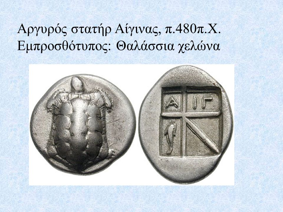 Αργυρός στατήρ Αίγινας, π.480π.Χ. Εμπροσθότυπος: Θαλάσσια χελώνα