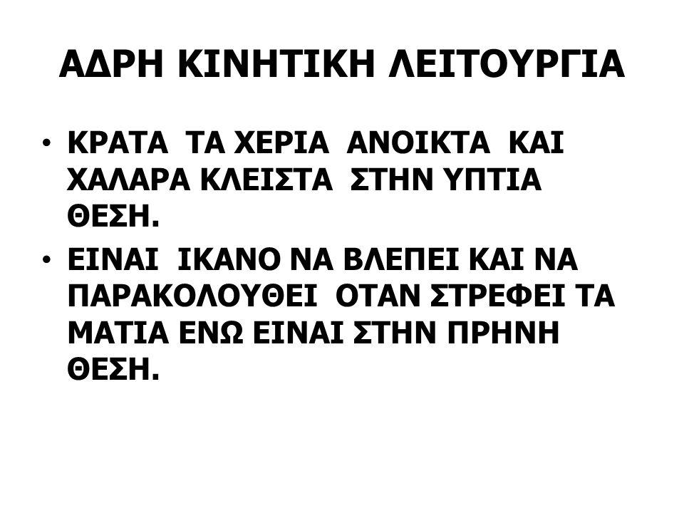 ΑΔΡΗ ΚΙΝΗΤΙΚΗ ΛΕΙΤΟΥΡΓΙΑ
