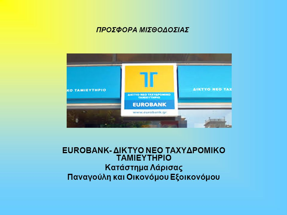 EUROBANK- ΔΙΚΤΥΟ ΝΕΟ ΤΑΧΥΔΡΟΜΙΚΟ ΤΑΜΙΕΥΤΗΡΙΟ Κατάστημα Λάρισας