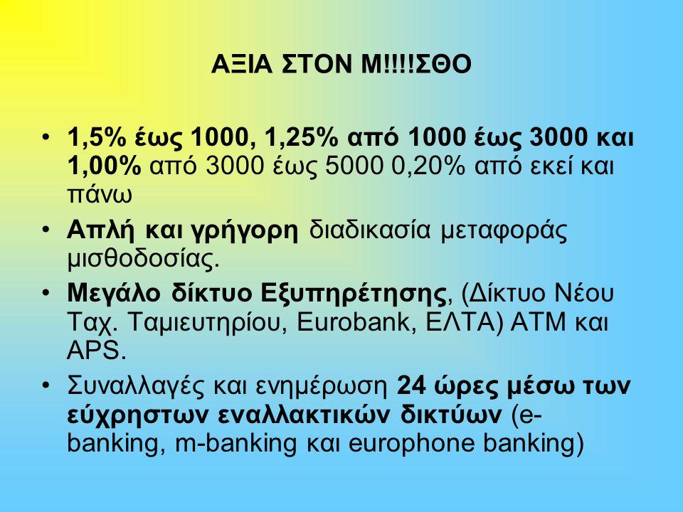 ΑΞΙΑ ΣΤΟΝ Μ!!!!ΣΘΟ 1,5% έως 1000, 1,25% από 1000 έως 3000 και 1,00% από 3000 έως 5000 0,20% από εκεί και πάνω.