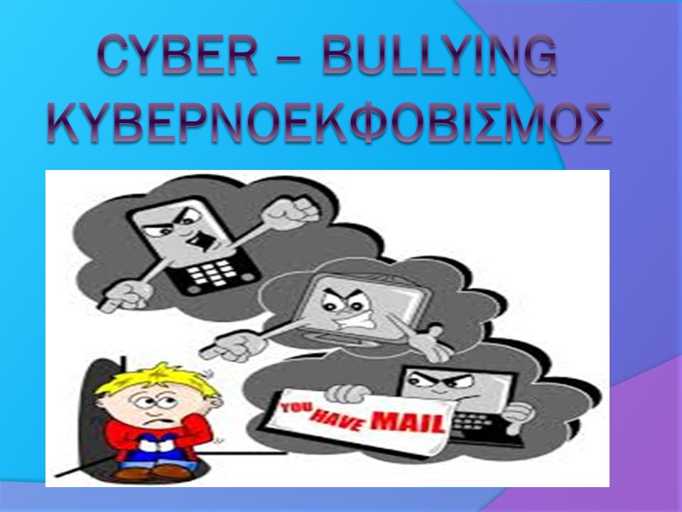 Cyber – bullying κυβερνοεκφοβισμοσ
