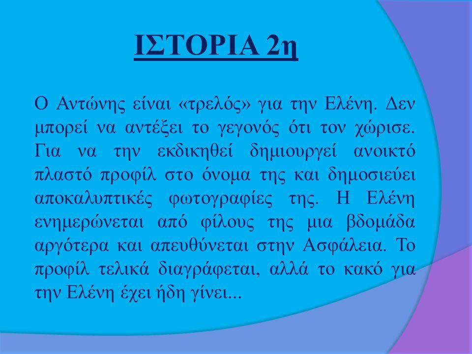 ΙΣΤΟΡΙΑ 2η