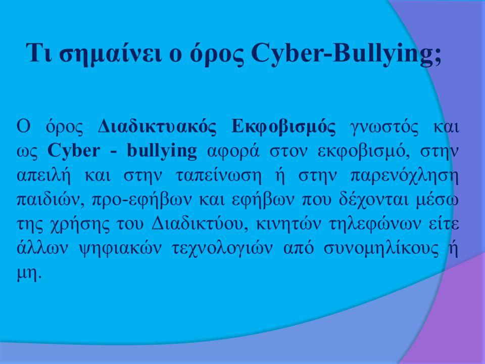 Τι σημαίνει ο όρος Cyber-Bullying;