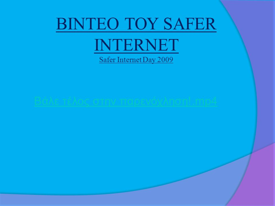 ΒΙΝΤΕΟ ΤΟΥ SAFER INTERNET Safer Internet Day 2009
