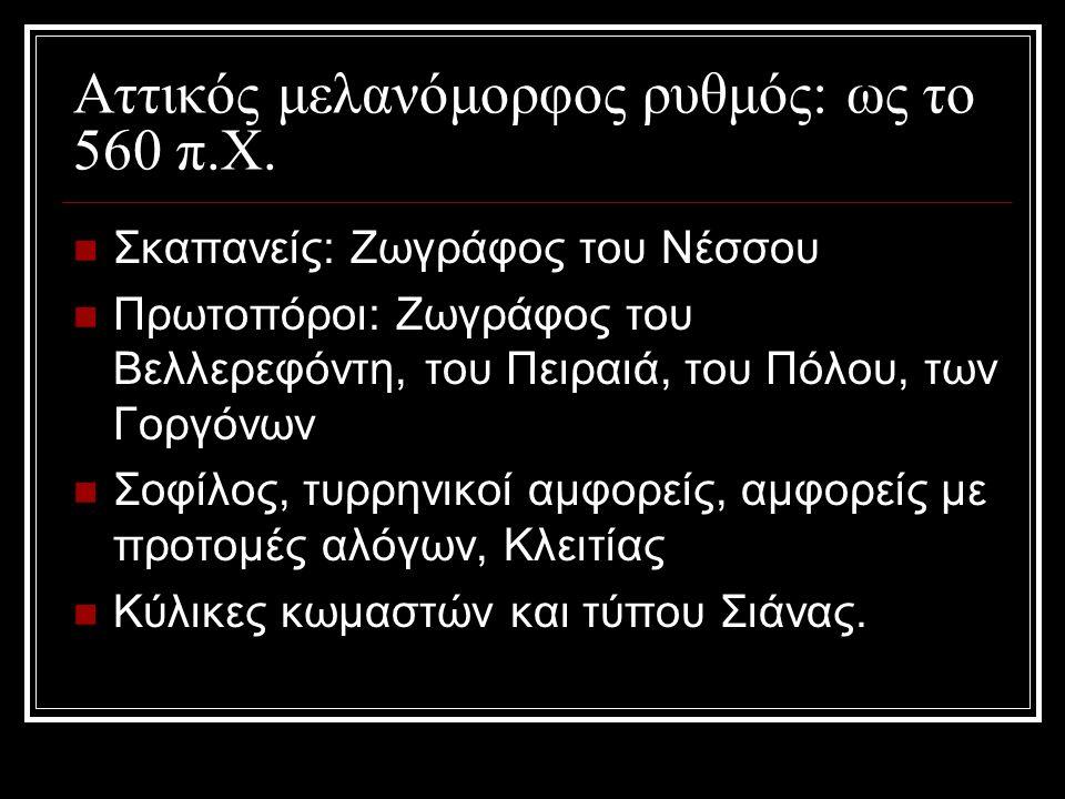 Αττικός μελανόμορφος ρυθμός: ως το 560 π.Χ.