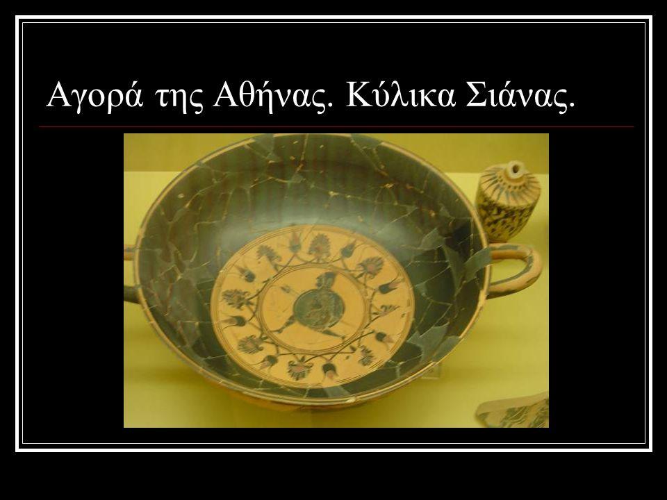 Αγορά της Αθήνας. Κύλικα Σιάνας.