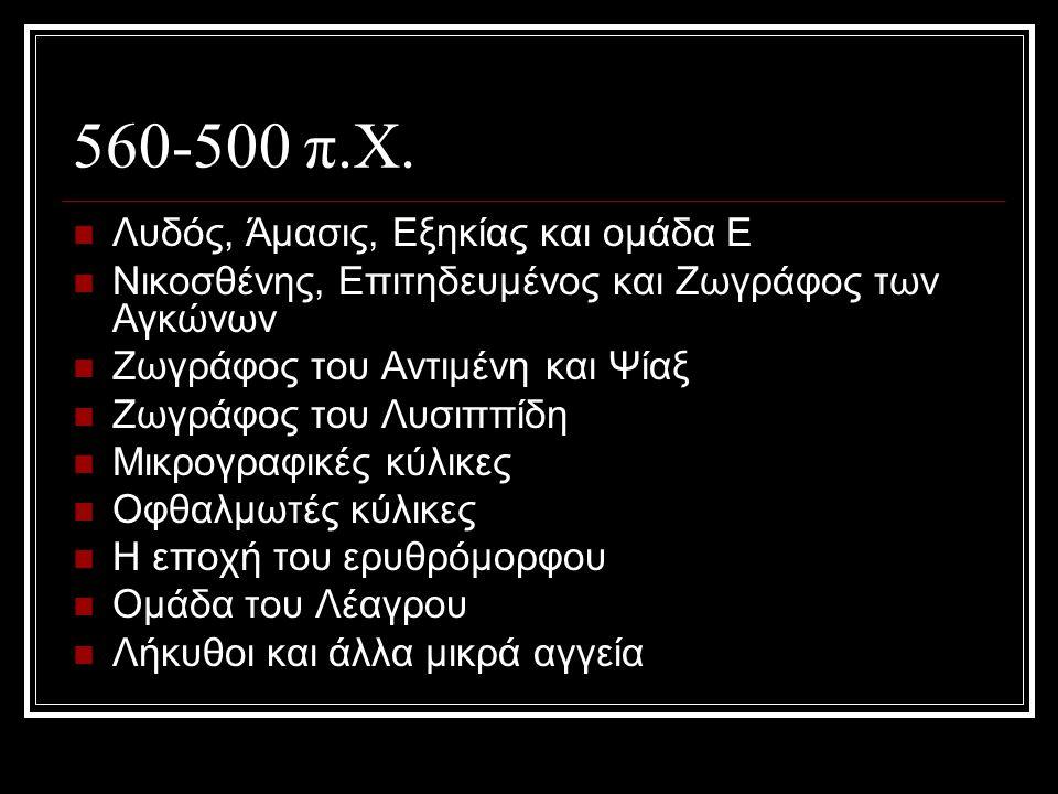 560-500 π.Χ. Λυδός, Άμασις, Εξηκίας και ομάδα Ε