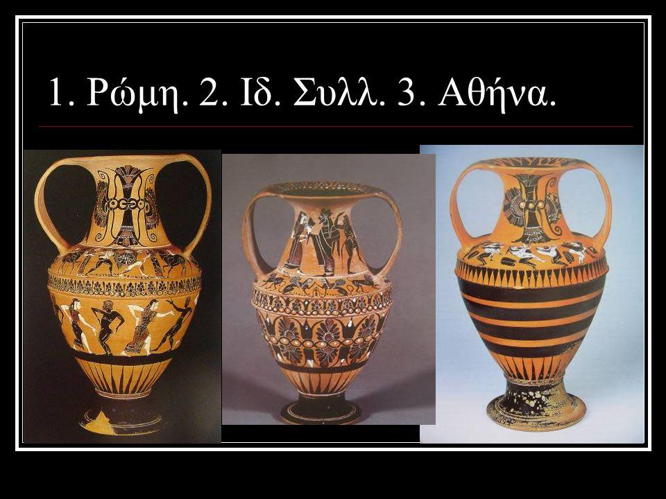 1. Ρώμη. 2. Ιδ. Συλλ. 3. Αθήνα.