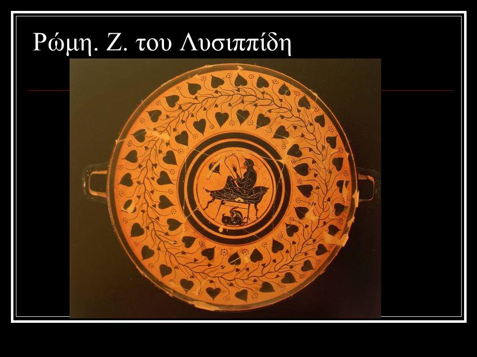 Ρώμη. Ζ. του Λυσιππίδη