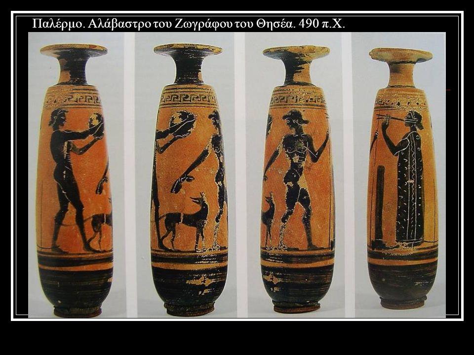 Παλέρμο. Αλάβαστρο του Ζωγράφου του Θησέα. 490 π.Χ.