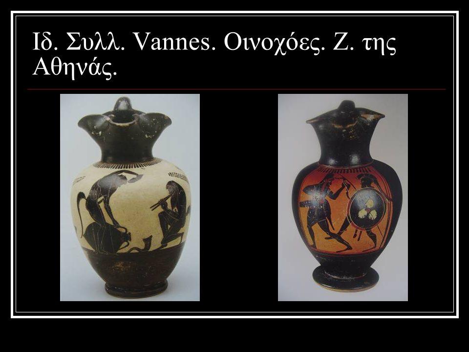 Ιδ. Συλλ. Vannes. Οινοχόες. Ζ. της Αθηνάς.