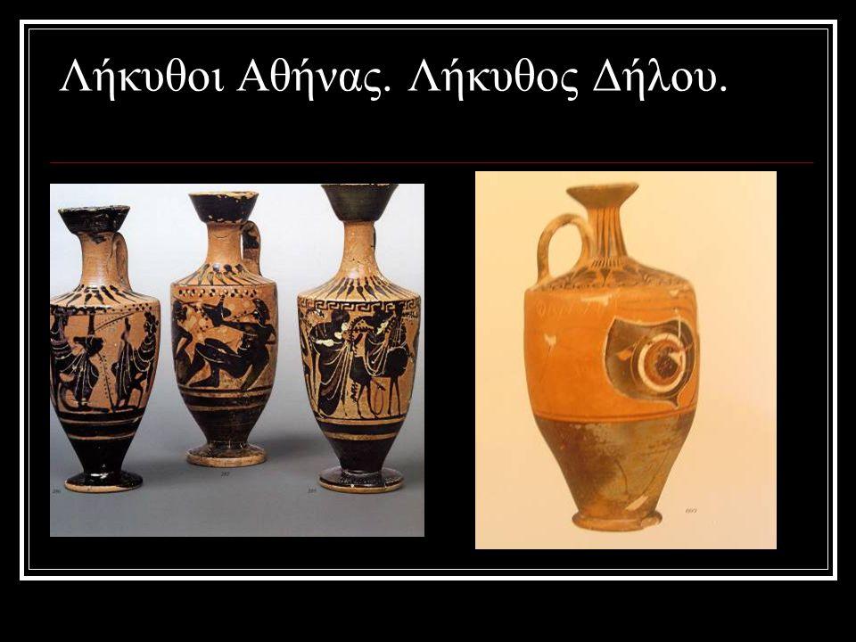 Λήκυθοι Αθήνας. Λήκυθος Δήλου.