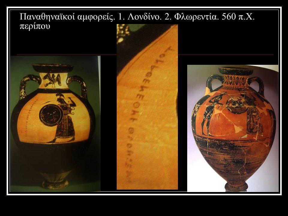 Παναθηναϊκοί αμφορείς. 1. Λονδίνο. 2. Φλωρεντία. 560 π.Χ. περίπου