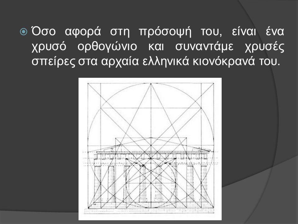 Όσο αφορά στη πρόσοψή του, είναι ένα χρυσό ορθογώνιο και συναντάμε χρυσές σπείρες στα αρχαία ελληνικά κιονόκρανά του.